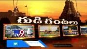 Gudi Gantalu : AP & Telangana temples news - TV9 (Video)