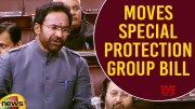 Minister Kishan Reddy Moves Special Protection Group Bill (Video)