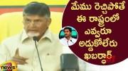 Chandrababu Naidu Strong Warning To CM YS Jagan In Meeting (Video)
