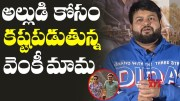 S Thaman Superb Words About Venky Mama (Video)