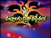 Pratidwani | 3rd December 2019 | Full Episode | ETV Andhra Pradesh  (Video)