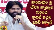 Pawan Kalyan Gives Clarification Over Comments On Hindus (Video)