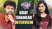 Uday Shankar Interview About MisMatch Movie (Video)