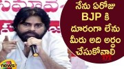 Pawan Kalyan Clarification About His Relationship With BJP In Press Meet (Video)
