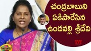 Undavalli Sridevi Lashes Out Chandrababu Naidu In Press Meet (Video)