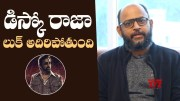 Director VI Anand About Disco Raja Teaser (Video)