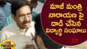 Student Unions Charges On TDP Ex Minister Narayanana Over Fee Hike In Colleges (Video)