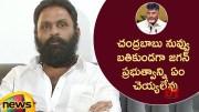 Kodali Nani Controversial Comments On Chandrababu Naidu Over Ys Jagan Governance (Video)