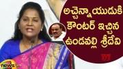 YSRCP MLA Undavalli Sridevi Strong Counter To Atchannaidu In Press Meet (Video)