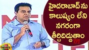 We Make Hyderabad A Pollution Free City Says KTR (Video)
