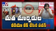 Pawan kalyan releases christianity conversion video - TV9 (Video)