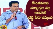 Minister KTR Speech About The Incidents Happened With Banks (Video)