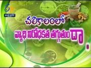 How to improve immunity during winter? | Sukhibhava | 4th December 2019| ETV Andhra Pradesh  (Video)