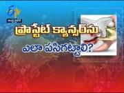 How to detect prostate cancer? | Sukhibhava | 4th December 2019| ETV Andhra Pradesh  (Video)