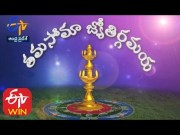 Thamasomajyotirgamaya | 4th December 2019 | Full Episode | ETV Andhra Pradesh  (Video)