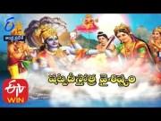 Shatpadi Stotra Vaishistyam | Chaganti Koteswara Rao|Antaryami |4th December 2019|AP  (Video)