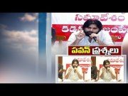 Pawan Kalyan Questions YCP Govt | Over 6 Months Governance of YCP  (Video)