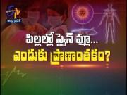 Swine flu in children? | Sukhibhava | 4th December 2019| ETV Andhra Pradesh  (Video)