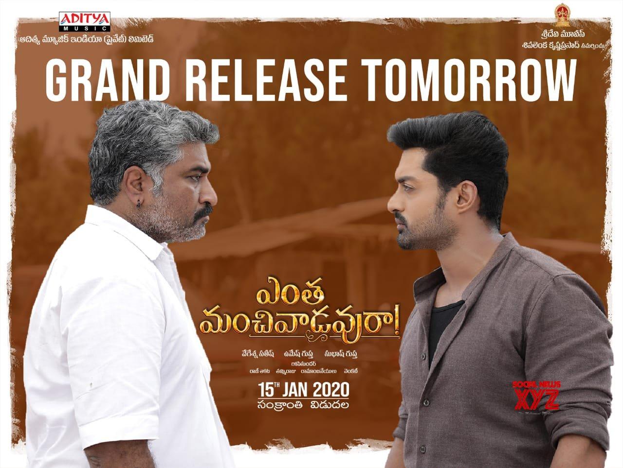 Entha Manchivaadavuraa Movie Grand Release Tomorrow Poster