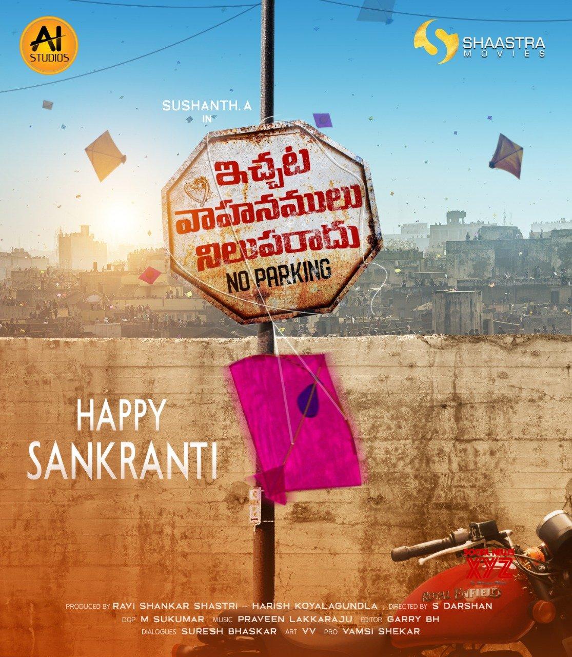 Ichata Vahanumulu Nilupa Radu Movie Sankranthi Poster