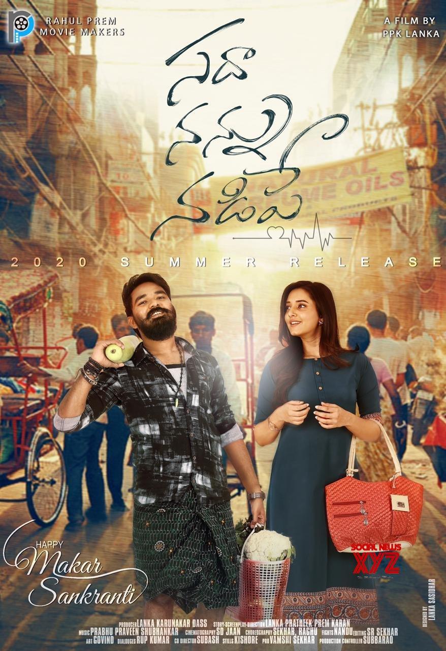 Sadha Nanu Nadipe Movie Makar Sankranti Poster