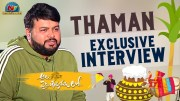 Thaman Exclusive Interview About Ala Vaikunthapurramuloo (Video)
