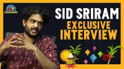 Sid Sriram Exclusive Interview About Ala Vaikunthapurramuloo (Video)