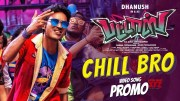 Chill Bro Video Song - Promo | Pattas | Dhanush | Vivek - Mervin | Sathya Jyothi Films (Video)