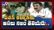 Dwarampudi Chandrasekhara Reddy reaction on Kakinada violence - TV9 (Video)