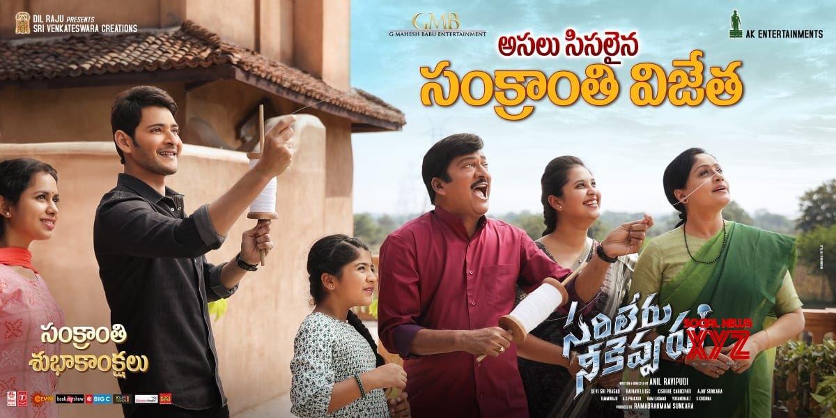 Mahesh Babu's Sarileru Neekevvaru Movie Happy Sankranti Poster