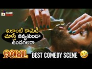 90ML Telugu Movie Best Comedy Scene (Video)