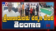 National Fencing tournament in Telangana for the first time - TV9 (Video)