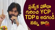 Pawan Kalyan Strong Counter To Media Reporter Over AP Special Status (Video)