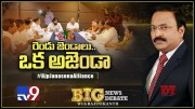 Big News Big Debate : BJP - Janasena Alliance - Rajinikanth TV9 (Video)