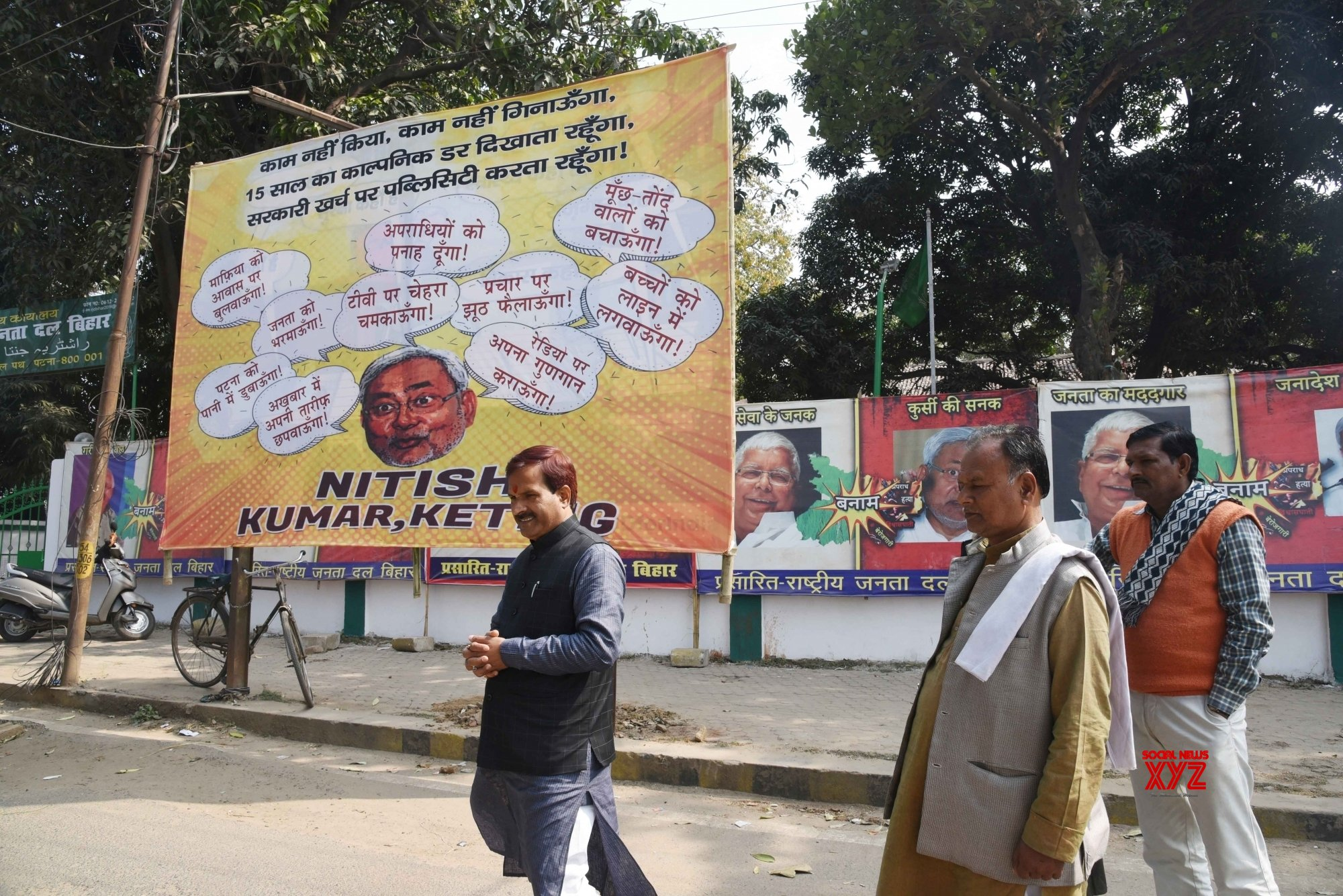 Patna: Poster war in Bihar ahead of assembly polls #Gallery