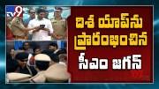 CM Jagan launches Disha SOS App in Rajahmundry - TV9 (Video)