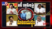 IT Raids raises heat in AP politics - TV9 (Video)
