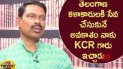 Mamidi Hari Krishna Praises CM KCR For Giving Opportunity To Serve Telangana Artists (Video)