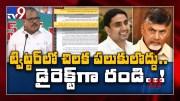 Botsa demands Chandrababu statement on IT raids - TV9 (Video)