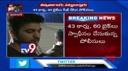Drunk and Drive : Police seize 43 cars and 60 bikes in Hyderabad - TV9 (Video)
