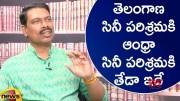 Exclusive Interview: Mamidi Hari Krishna Compares Telangana And Andhra Film Industry (Video)