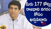 Buggana Rajendranath Comments On Opposition Over Spending 177 Crore For Amaravati (Video)