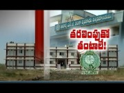NG Ranga Agricultural University shifting issue   Political Leaders Slams  (Video)