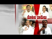 I T sleuths unearth Rs 2,000 cr fraud | TDP Leaders Vs YCP Leaders War of Words  (Video)