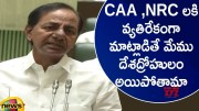 CM KCR Speech Over Opposing CAA, NPR, NRC In Telangana Assembly (Video)