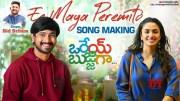 Ee Maya Peremito Song Making | Orey Bujjiga Movie | Raj Tarun | Sid Sriram | Malvika | Anup Rubens [HD] (Video)
