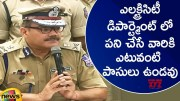 CP Anjani Kumar Says No Passes For Employees Of Electricity Department (Video)