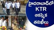 Minister KTR Sudden Inspection During Telangana Lockdown (Video)