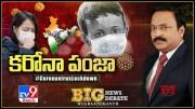 Big News Big Debate : CoronaVirusLockdown - Rajinikanth TV9 (Video)