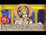 Bhagavata Madhura Sudha Lahari |Chaganti KoteswaraRao| Antaryami| 26th March 2020 | ETV AP  (Video)